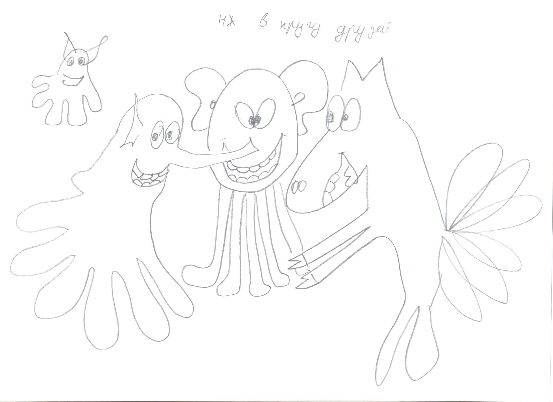 Методика несуществующее животное рисунок оторван от 5